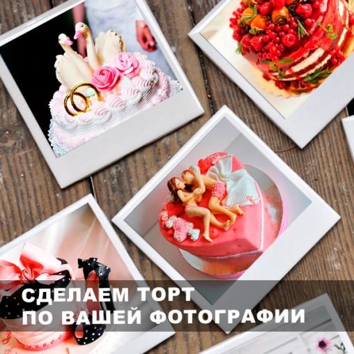 торт по вашей фотографии